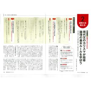 週刊東洋経済.雑誌1,出口汪.論理国語